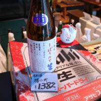 福小町 純米 しぼりたて生入荷。