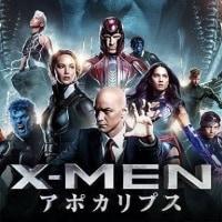 X-MEN アポカリプス おもしろかったです