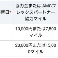 SFC修行【第五弾】復路編