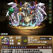 7/20 Thu 進化の連鎖!