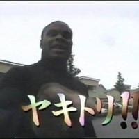 「ヤキトリ!」(4/3PRIDE武士道其の六、アイブル-美濃輪戦のアオリビデオより)