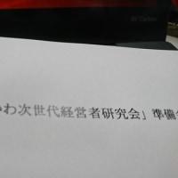 さむかわ次世代経営者研究会!