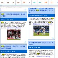 チャンピオンシップ準決勝は鹿島・・・。「鹿島」のニュースを集めました。