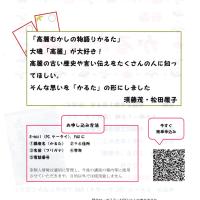 【参加者募集】新春 かるた大会