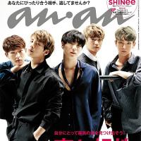 anan 表紙がSHINeeの雑誌が売り切れ続出! 再販・再入荷予約受け付け中!