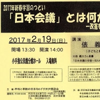 明後日です! 「日本会議」とは何か の学習会