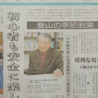 読書記事 登山は賢者のスポーツ   2014.04.06~04.12 「140・141」