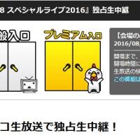 ニコ生中継「バイトル×AKB48スペシャルライブ」8/10 16時~18時