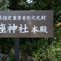 山南町散策1/2・高座神社