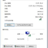 Wi-Fiアクセスポイントの更新