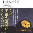●宇宙探査<ブックレビュー>●「日本人と宇宙」(二間瀬 敏史 /朝日新聞出版)