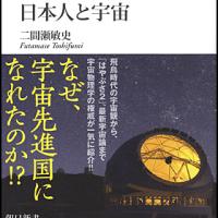 ■科学技術書ブックレビュー■「日本人と宇宙」(二間瀬 敏史著/朝日新聞出版)