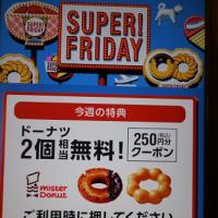 金曜日はドーナツの日(^_-)-☆