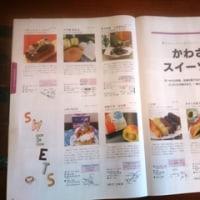 タウンニュースさんのフリーペーパー「おいしい川崎」に載っています♪