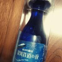 小岩井農場「いわて雪まつり」からの…「純米吟醸酒・銀河鉄道の夜」