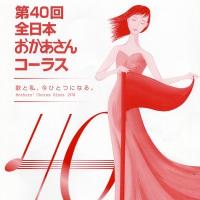 第40回全日本おかあさんコーラス滋賀大会♪♪
