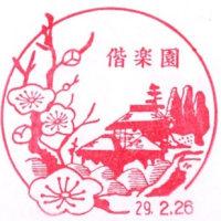 ぶらり旅・水戸の梅まつり②吐玉泉etc(H29.2.26)