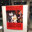 2017.7.15 レッド・ウォーリアーズ  Red Warriors 30th Anniversary