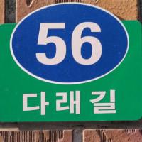 〔今日の韓国語1187〕 틀道路名住所表示