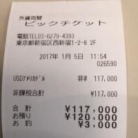 桑波田さんへの送金、しかし両替に差があるんですね