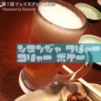 第一回 Net上公演 シヌンジャ ワリャー コリャー ボケー
