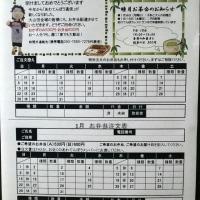 大山田全域に新年のご挨拶とお弁当注文書配布