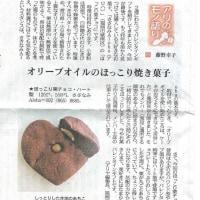 バレンタイン商品です 報道