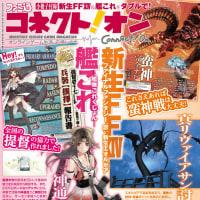 コネクト!オン5月号 3月26日発売!
