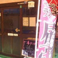 旧東海道品川宿ランチ事情18 居酒屋「春」