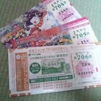 8億1000万円の夢