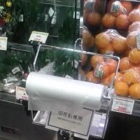 昨日はライフ昭和町駅前店には立ち寄らずディリーカナートイズミヤ昭和町店へ直行。おつとめ品が半額。ライフとの10%の差はでかい。味噌・料亭の味750グラムが258円+税。ラッキー。