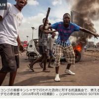 コンゴ  任期切れ近づくも、「居座り」を進めるカビラ大統領 「資源の呪い」と国際対応