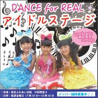「DANCE TUBE」本番!!