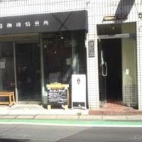 [珈琲ミーティング]浦和ー常盤珈琲焙煎所