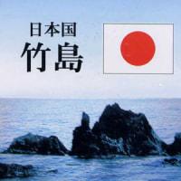 <韓国報道> 正しい政党⇒⇒「日本外相、歴史の勉強からやり直せ」