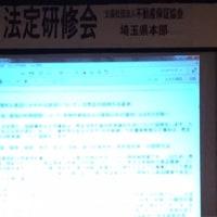 2017.6.22 法定研修会 からの〜カインズホーム(笑)
