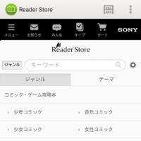 読書好きは「電子書籍」の検索システムを使いにくい?