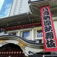 歌舞伎座・納涼歌舞伎(第一部)、観てきました。