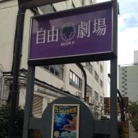 劇団四季 ガンバの大冒険 2016