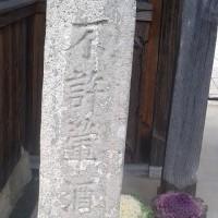 大森城跡(大森館・大森氏居館) 近江国(蒲生)