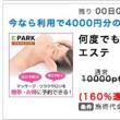 神案件♡EPARKリラク&エステが4000円キャッシュバックと年会費無料セゾンカードで1万円‼