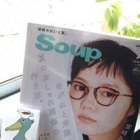 雑誌『Soup.』で紹介されました