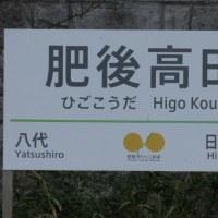 肥薩おれんじ鉄道 日奈久温泉駅