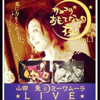 5月21日サヨコのおもてなしの夜vol.1