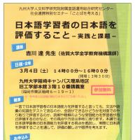 九州大学人文科学院附属言語運用総合研究センター社会連携特別セミナー