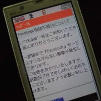 FBアカウント、暴走!?