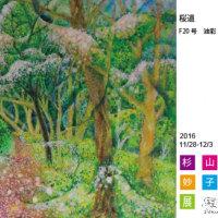 杉山 妙子先生 絵画展のお知らせ