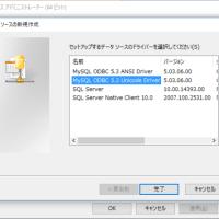 MySQLメモ