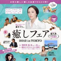 癒しフェア 2012 in TOKYO