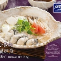 大戸屋「桃浦かきの出汁鍋定食」を販売 メヒコ商事贅沢!桃浦かきを使った「牡蠣カレー」